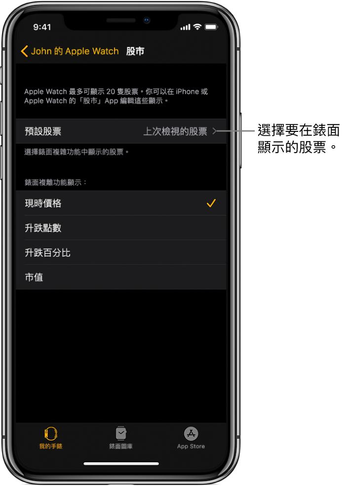 iPhone 上 Apple Watch App 中的「股市」設定畫面,顯示選擇「預設股票」的選項,並已設定為「最近觀看」。