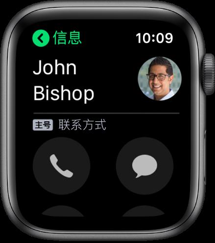 """显示联系人以及""""呼叫""""和""""信息""""按钮的""""电话""""屏幕。"""