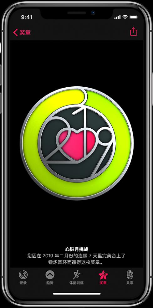 "iPhone 上的""健身记录"" App 屏幕的""奖章""标签,屏幕中间显示一枚成就奖章。您可以拖移以旋转奖章。""共享""按钮位于右上方。"