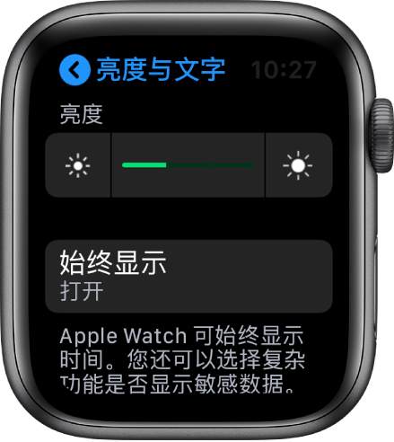"Apple Watch 上""亮度与文字大小""屏幕中的""始终显示""按钮。"