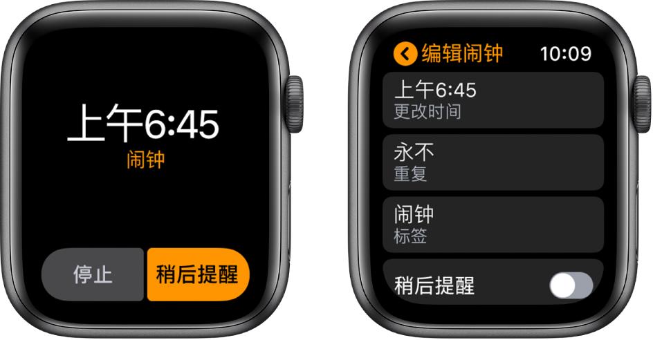 """两个手表屏幕:一个显示包含闹钟稍后提醒按钮的表盘,另一个显示""""编辑闹钟""""设置,包含底部附近的""""稍后提醒""""控制。"""
