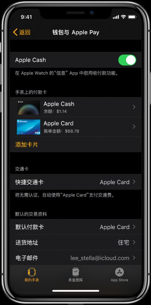 """iPhone 上 Apple Watch App 中的""""钱包与 ApplePay""""屏幕。该屏幕显示已添加到 Apple Watch 的卡片、选择用于快捷交通的卡片以及交易默认设置。"""