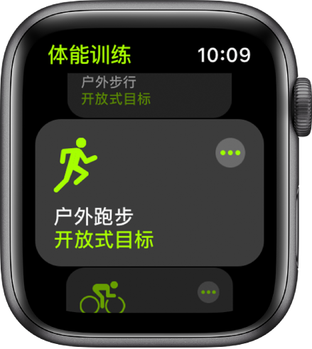 """""""体能训练""""屏幕包含高亮显示的""""户外跑步""""体能训练。"""