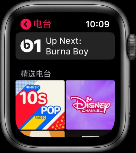 """""""广播""""屏幕,Beats 1 广播位于顶部,下方为两个精选电台。"""