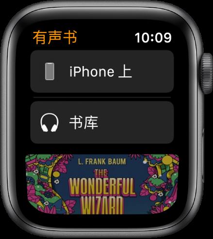 """显示""""有声书""""屏幕的 Apple Watch,其中 iPhone 位于顶部,""""书库""""位于下方,有声书封面插图的一部分位于底部。"""