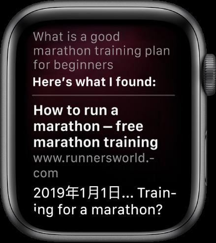 "Siri 采用网络答案回答问题""什么马拉松训练计划适合初学者""。"