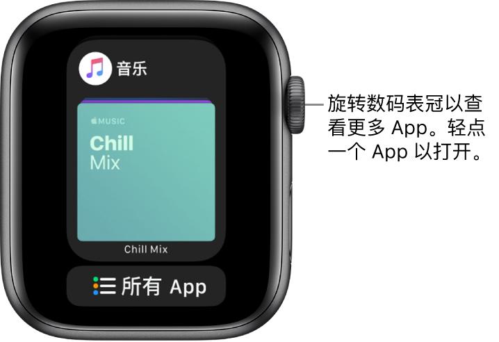"""显示""""音乐"""" App 的程序坞,下方是""""所有 App""""按钮。旋转数码表冠以查看更多 App。轻点其中一个以打开它。"""