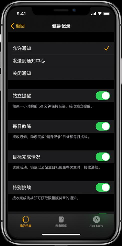 "Apple Watch App 中的""健身记录""屏幕,您可以自定想要获得的通知。"
