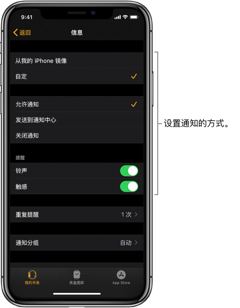 "iPhone 上 Apple Watch App 中的""信息""设置。您可以选取是否显示提醒、打开声音、打开触感和重复提醒。"