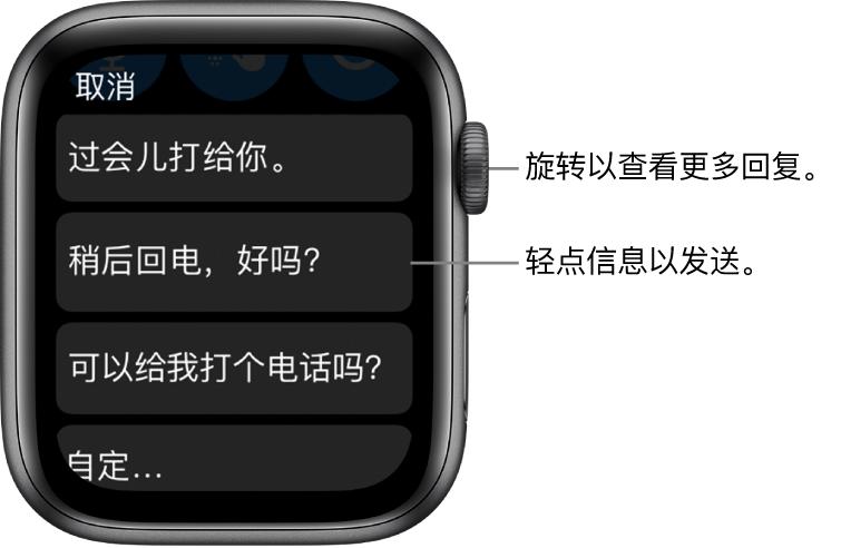 """信息屏幕,显示顶部的""""取消""""按钮以及三个预设回复(""""过会儿打给你。""""、""""稍后回电,好吗?""""和""""可以给我打个电话吗?"""")。"""
