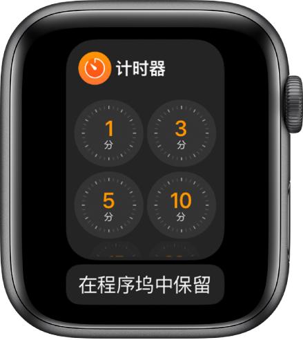 """程序坞中的""""计时器"""" App 屏幕,下方是""""在程序坞中保留""""按钮。"""