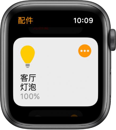"""显示灯泡配件的""""家庭"""" App。轻点配件右上角的图标来调整其设置。"""