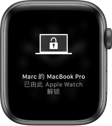 "Apple Watch 屏幕显示一条信息,""'马克的 MacBook Pro'已由 Apple Watch 解锁""。"