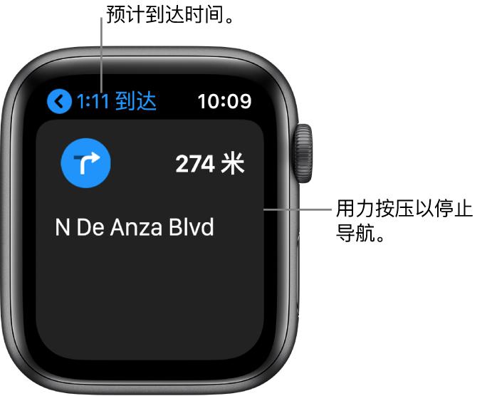 """""""地图"""" App 在左上方显示预计到达时间、下次转向时的街道名称以及转向前行驶的距离。指向屏幕的标注显示""""用力按压以停止导航""""。"""