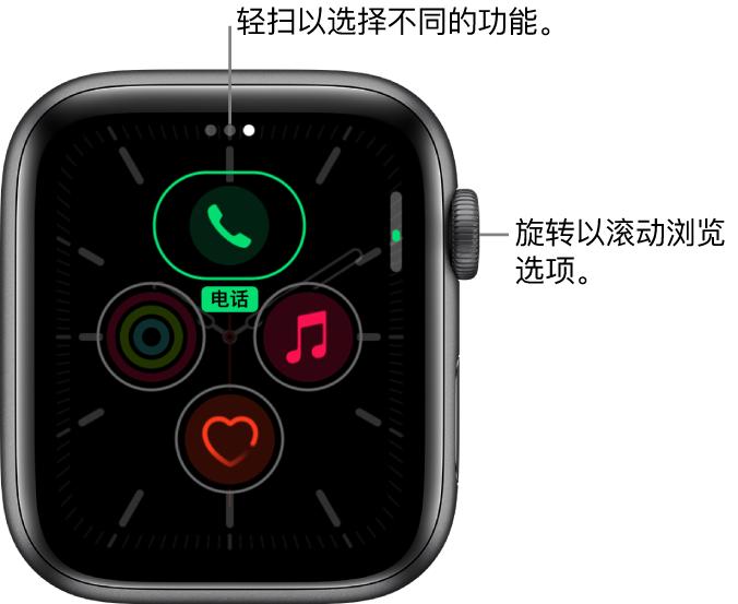 """""""子午线""""表盘的自定屏幕,其中""""电话""""复杂功能高亮显示。旋转数码表冠来更改选项。"""