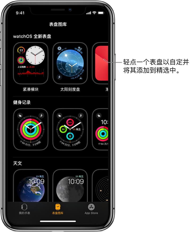 "Apple Watch App 打开至""表盘图库""。顶部一行显示新的表盘,下一行显示按类型(如""健身活动""和""天文"")分组的表盘。您可以滚动来查看按类型分组的更多表盘。"