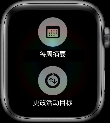 """""""健身记录"""" App 屏幕显示""""每周摘要""""按钮和""""更改活动目标""""按钮。"""