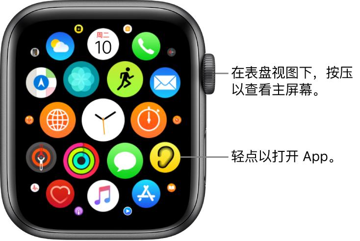Apple Watch 上网格视图中的主屏幕,App 以群组方式显示。轻点以打开 App。拖移以查看更多 App。