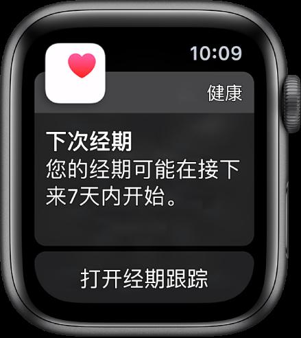 """Apple Watch 屏幕显示经期预测,上面的文字为""""下次经期。您的经期可能在接下来 7 天内开始。""""""""打开经期跟踪""""按钮显示在底部。"""