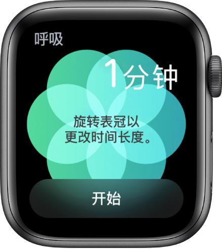 """""""呼吸"""" App 屏幕,右上方显示一分钟时长,底部为""""开始""""按钮。"""