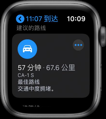 """""""地图"""" App,显示建议的路线、该路线的预计路程以及到达目的地所需的时间。""""更多""""按钮显示在右上方附近。"""