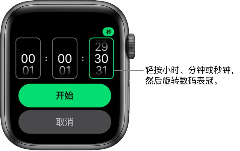 """用于创建自定计时器的设置,左侧是小时,中间是分钟,右侧是秒钟。下方是""""开始计时""""按钮。"""