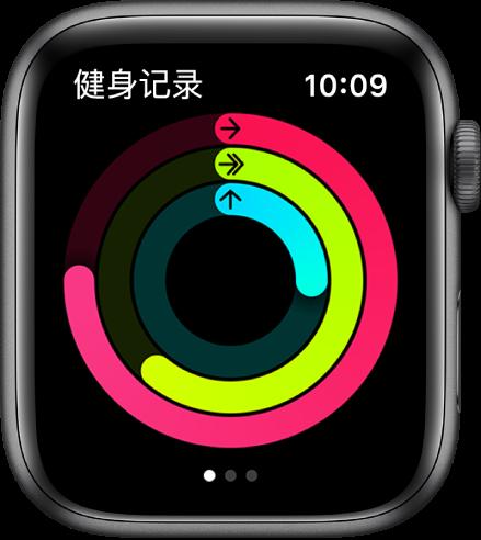 """""""健身记录""""屏幕,显示""""活动""""、""""锻炼""""和""""站立""""圆环。"""
