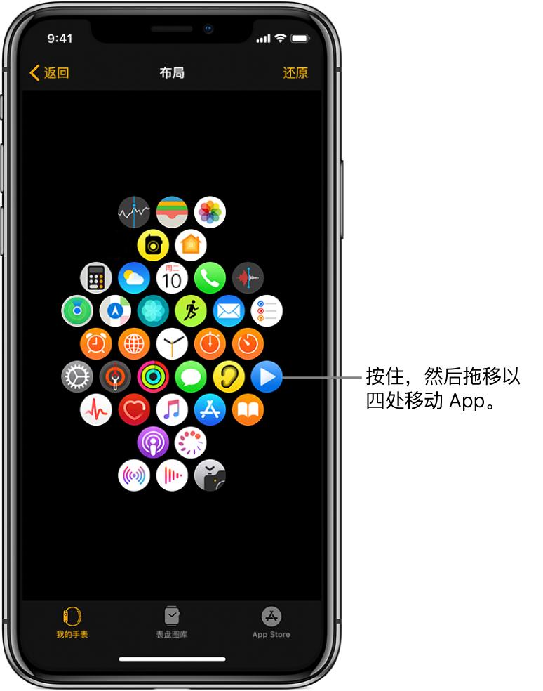 "Apple Watch App 中的""布局""屏幕,按网格显示图标。指向某个 App 图标的标注,内容是""按住,然后拖移以四处移动 App。"""