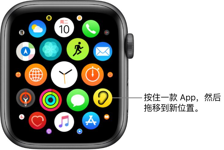 """网格视图中的 Apple Watch 主屏幕。标注显示""""按住一个 App,然后拖到新位置""""。"""