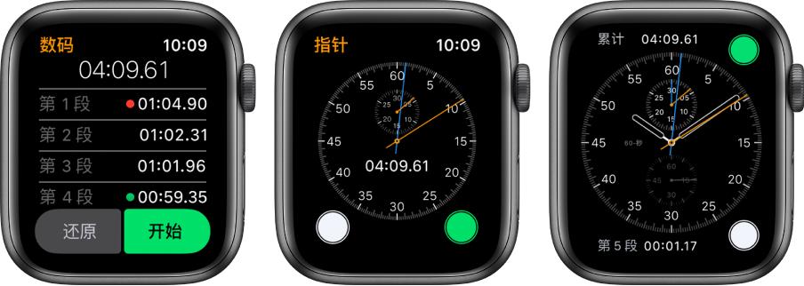 """三个表盘显示三种类型的秒表:""""秒表"""" App 中的数码秒表、App 中的指针秒表以及""""计时码表""""表盘中可用的秒表控制。"""