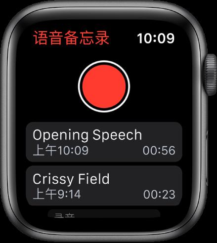 """显示""""语音备忘录""""屏幕的 Apple Watch。红色的""""录制""""按钮显示在顶部附近。两个录制的备忘录显示在下方。它们显示录制的时间和长度。"""