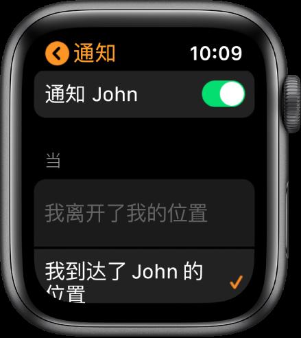 """""""查找联系人"""" App 中的""""通知""""屏幕,""""通知""""已经打开并且选择了""""我到达小强的位置时""""。"""