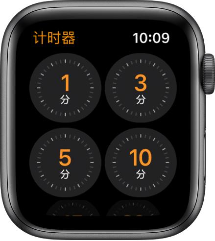 """""""计时器"""" App 屏幕显示快速计时器:1、3、5 或 10 分钟。"""