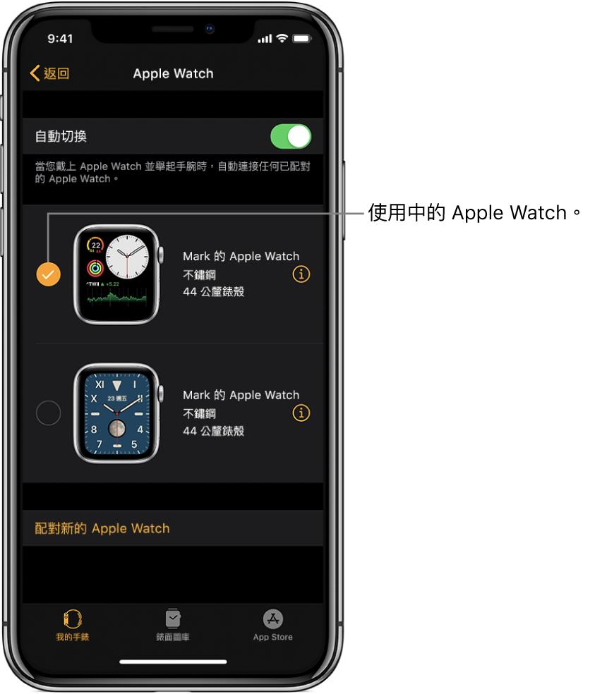 使用中的 AppleWatch 會顯示有註記符號。