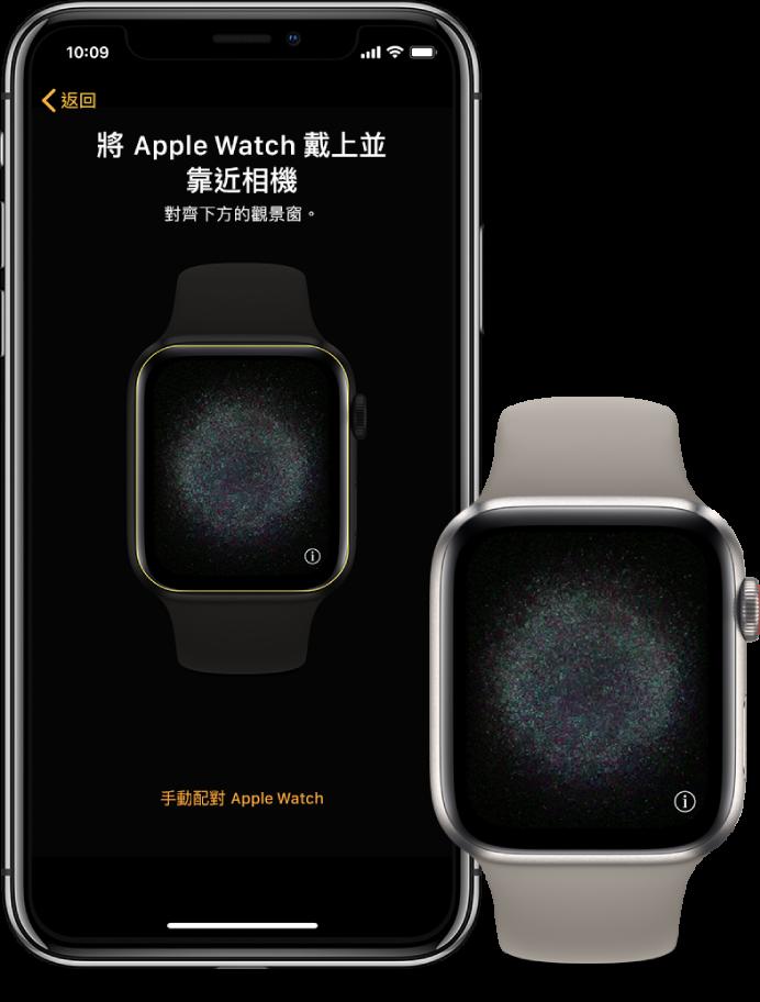 iPhone 和手錶並排。iPhone 螢幕顯示配對說明,可在觀景窗內看見 AppleWatch;AppleWatch 螢幕顯示配對影像。