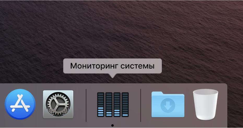 Значок Мониторинга системы в Dock, на котором показана активность жесткого диска.