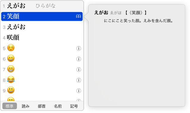 The Candidate window showing character choices for Japanese text.