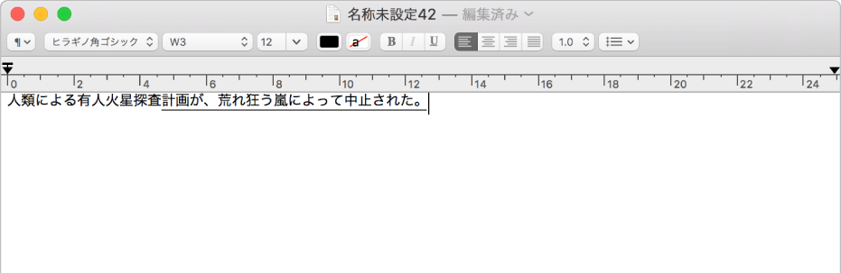 In a TextEdit document, hiragana characters converted into kanji using Live Conversion.
