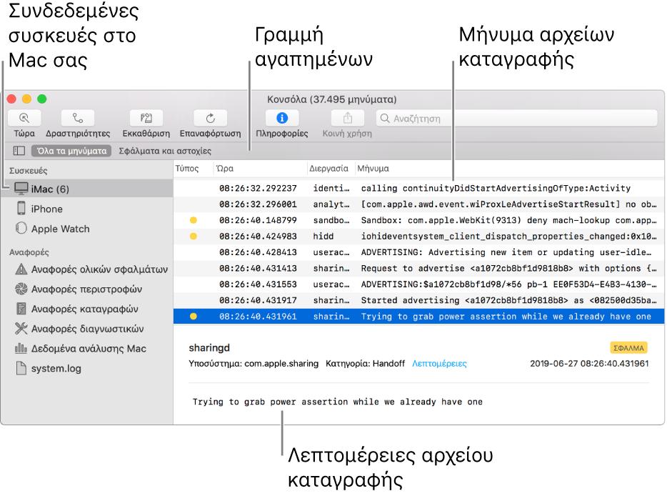Το παράθυρο της Κονσόλας όπου φαίνονται οι συσκευές που είναι συνδεδεμένες στο Mac σας στα αριστερά, μηνύματα καταγραφής στα δεξιά και λεπτομέρειες καταγραφής στο κάτω μέρος. Υπάρχει επίσης μια γραμμή Αγαπημένων, όπου εμφανίζονται οι αποθηκευμένες αναζητήσεις σας.