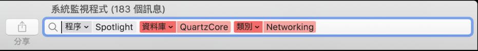 「系統監視程式」視窗中的「搜尋」欄位,搜尋條件設為從 Spotlight 程序尋找訊息,而不是從 QuartzCore 資料庫或「網絡」類別。