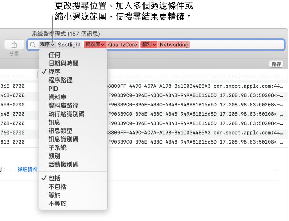 搜尋欄位顯示於「系統監視程式」視窗的最上方,欄位中有兩個搜尋過濾條件。按一下一個過濾條件旁邊的箭嘴後,一個選單顯示於該過濾條件下方。用户可以透過更改過濾條件、加入多個過濾條件或精簡過濾條件來使搜尋結果更精確。