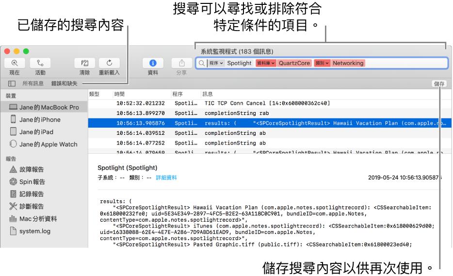 「系統監視程式」視窗中有已輸入的搜尋條件。搜尋可以依據各種類別包括和排除記錄或活動。