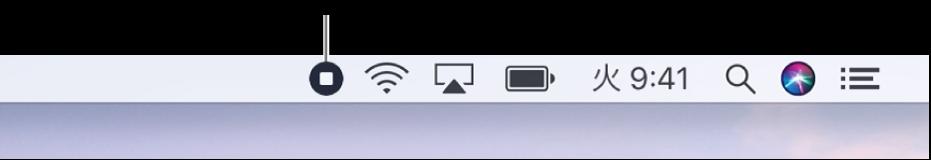 「収録を停止」ボタンが表示されているメニューバー。