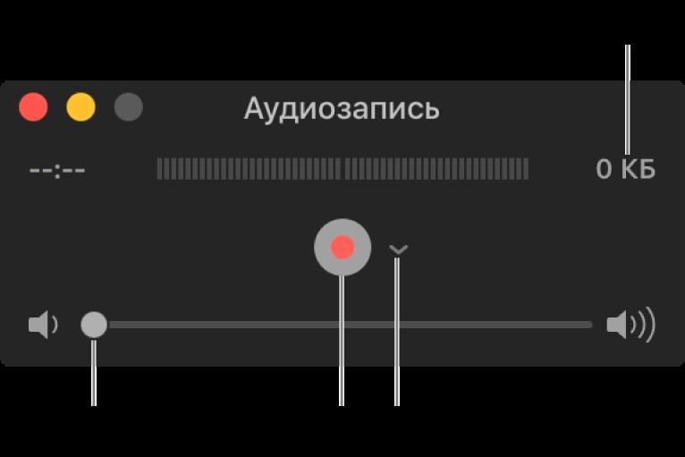 Окно «Звукозапись» с кнопкой «Запись» и всплывающим меню «Параметры» в центре окна, а также регулятором громкости внизу.