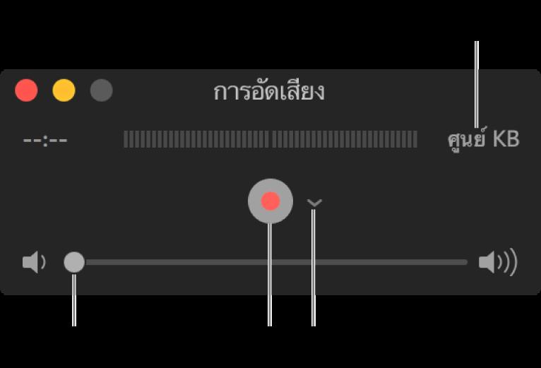 หน้าต่างการอัดเสียงที่มีปุ่มอัดและเมนูตัวเลือกที่แสดงขึ้นตรงกึ่งกลางหน้าต่าง และตัวควบคุมระดับเสียงที่ด้านล่างสุด