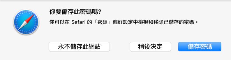 對話框詢問你是否要儲存密碼。