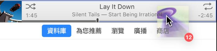 拖移到 iTunes 視窗上方的專輯。