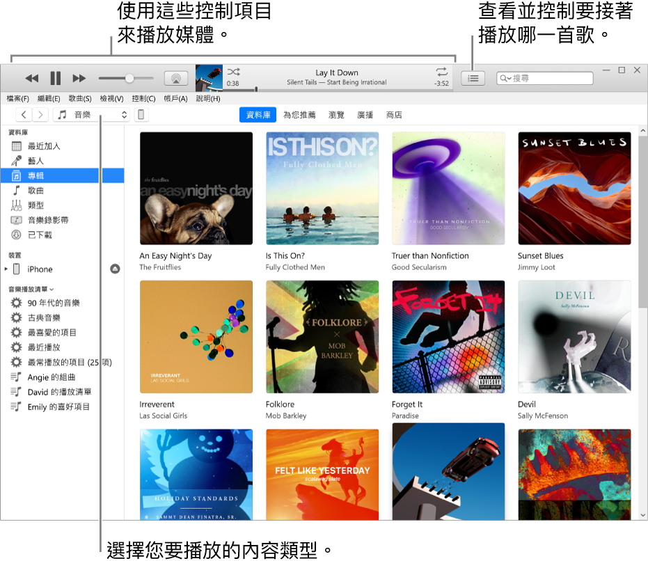 iTunes 資料庫主視窗:在導覽器中,選擇要播放的媒體類型(例如「音樂」)。使用最上方橫幅中的控制項目來播放媒體,以及使用右側的「待播清單」快顯功能表來以不同方式檢視您的資料庫。