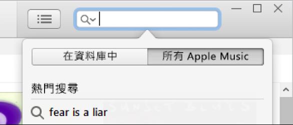 Apple Music 的搜尋欄位。