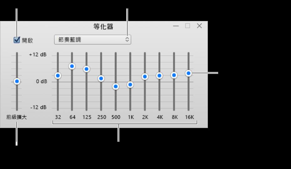 「等化器」視窗:開啟 iTunes 等化器的核取方塊位於左上角。旁邊的快顯功能表帶有等化器預設組。在最左側,使用前級擴大來調整頻率的整體音量。在等化器預設組的下方,調整不同頻率範圍的音量,其代表從最低到最高的人類聽覺頻譜。